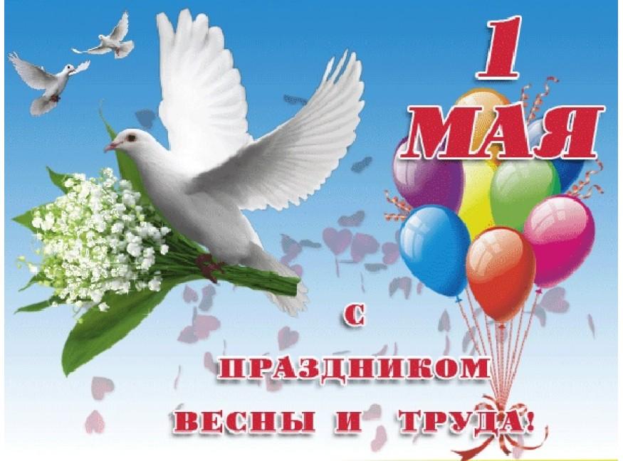 Поздравление картинка с 1 мая